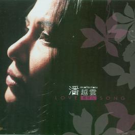 旧情人 2003 潘越云