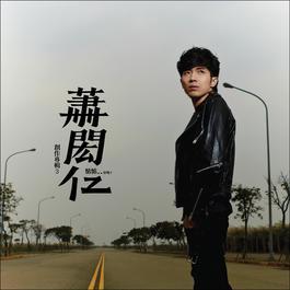 蕭閎仁 第三張創作專輯 2011 蕭閎仁