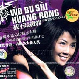 Wo Bu Shi Huang Rong 2004 王蓉