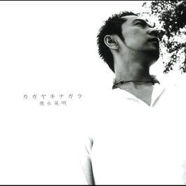 Self Cover Best -Kagayakinagara- 2013 Hideaki Tokunaga