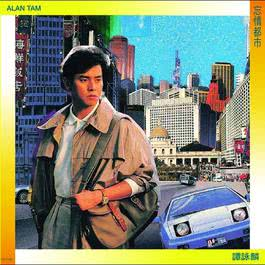Morning After 1989 谭咏麟