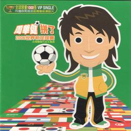 拼了 2006 Emil Wakin Chau (周华健)
