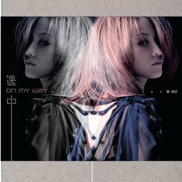 On My Way 2012 Jane Huang (黄美珍)