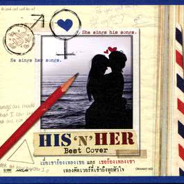 HIS 'N' HER Best Cover 2011 Various Artists