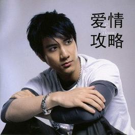 爱情攻略 2006 Various Artists