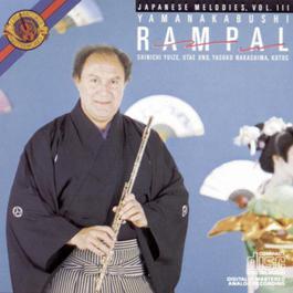 Yamanakabushi: Japanese Melodies, Vol. III 1982 Jean-Pierre Rampal