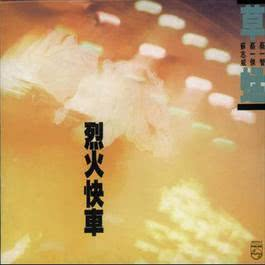 Back To Black Series - Lie Huo Kuai Che 1988 Grasshoppers