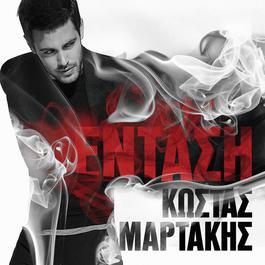 Entasi 2012 Kostas Martakis