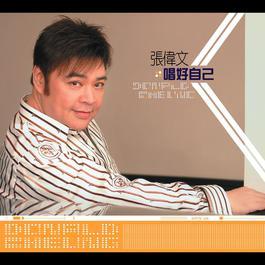 緣份咖啡座 2004 张伟文