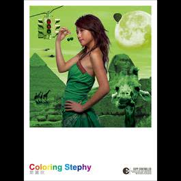 Ta Bu Zhun Wo Ku (Unplugged'05) 2005 Stephy Tang