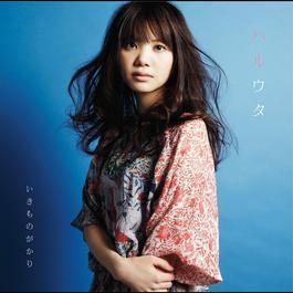 春之歌 2012 Ikimono-Gakari