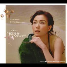 Beautiful Misunderstanding 2012 Sammi Cheng (郑秀文)