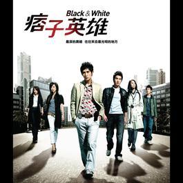 痞子英雄電視原聲帶 2009 痞子英雄