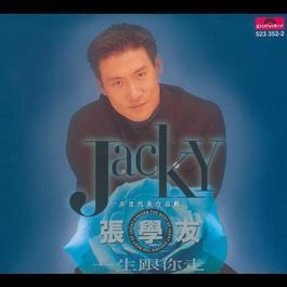 Yi Sheng Gen Ni Zou - Jacky Cheung Nian Du Dai Biao Zuo Pin Ji 1995 Jacky Cheung