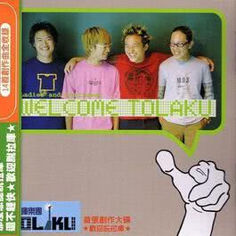WELCOME TOLAKU 1999 脫拉庫