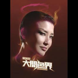 Da Kai Se Jie 2008 Prudence Liew (刘美君)