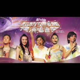 星 Mobile 超時空接觸演唱會 Live 2005 華語群星