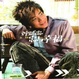 风铃 2005 Nick Chung (钟盛忠)
