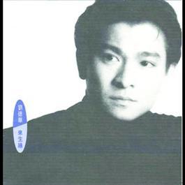 Lai Sheng Yuan 2010 刘德华