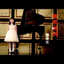 Ge Chang Zu Guo/Bie Kan Wo Zhi Shi Yi Zhi Yang 2014 Yang Peiyi