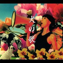 犬之歌 2010 Huang Xin