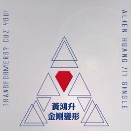 Transformer ? Cuz You 2011 Alien Huang (黄鸿升)