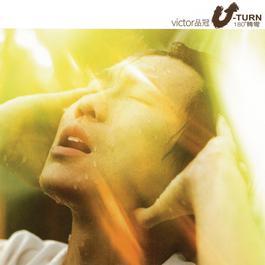 U-TURN 180 轉彎 2002 Victor Wong (黄品冠)