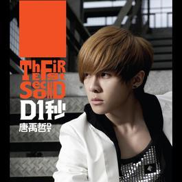 D1 Second 2010 Danson Tang
