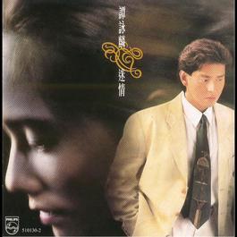 Mi Qing 1991 Alan Tam (谭咏麟)