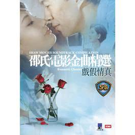 Shaw Movies Soundtrack Compilation 2006 Various Chinese Artists