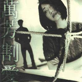 割爱 1996 万芳