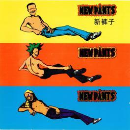 New Pants 1998 新裤子