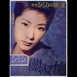 DSD Series- Shirley Kwan 2002 Shirley Kwan