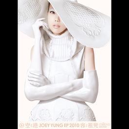 空港 2010 Joey Yung (容祖儿)