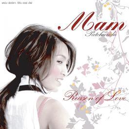 ฟังเพลงอัลบั้ม Mam Patcharida : Reason of Love (EP)