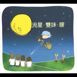 Liu Xing . Shuang Mei Mug 2002 纯音乐