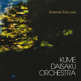 Someone Loves You 2008 Kume Daisaku Orchestra