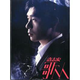 歌人 2009 Andy Hui