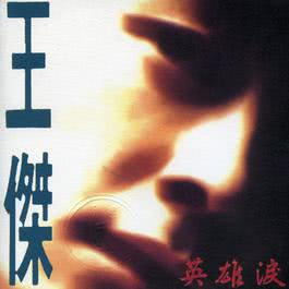 When Can I See You Again 1992 王杰