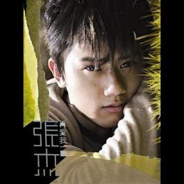 Zai Ai Wo Yi Hui 2006 Jason Zhang (张杰)