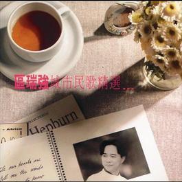 Cheng Shi Min Ge Jin Shuan 2012 Albert Au (区瑞强)