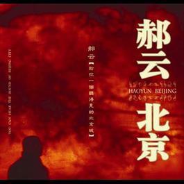 Hao Yun Bei Jing 2008 郝云