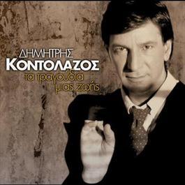 Ta Tragoudia Mias Zois 2008 Dimitris Kontolazos