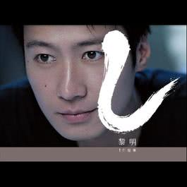 Yi Ge Gu Shi 2005 Leon Lai Ming (黎明)