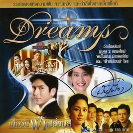อัลบั้ม Dreams