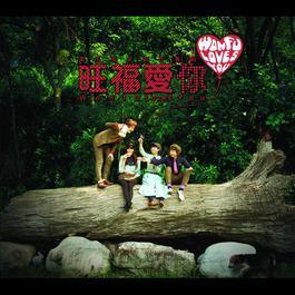 Wonfo Loves You 2013 Won Fu