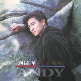 真情難收 1993 Andy Lau