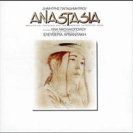 Anastasia 2006 Eleftheria Arvanitaki
