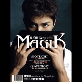 MagiK Xin Ge + Jing Shua 2008 Kenji Wu (吴克羣)