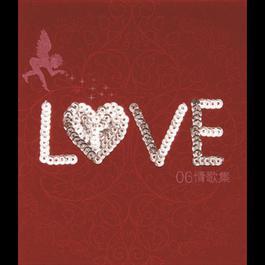 LOVE 06' 情歌集 2006 羣星